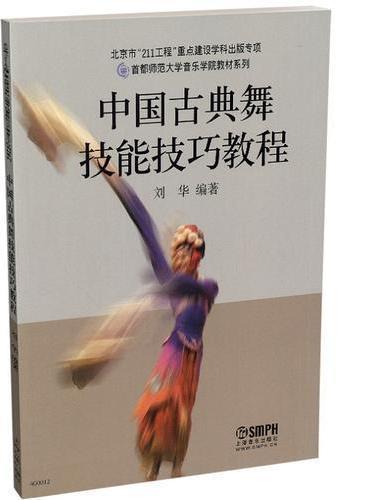 中国古典舞技能技巧教程