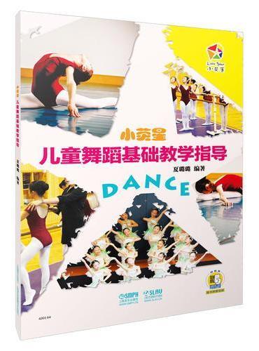 小荧星儿童舞蹈基础教学指导(附扫码视频)