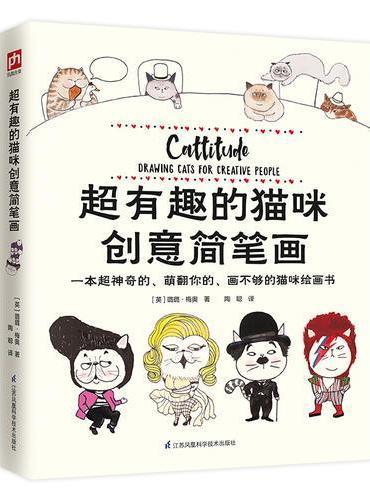 超有趣的猫咪创意简笔画