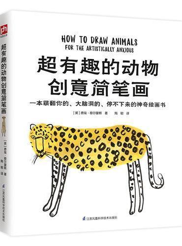 超有趣的动物创意简笔画