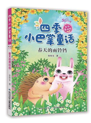 四季小巴掌童话·春天的雨铃铛(全彩美绘版)