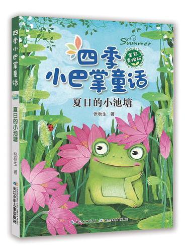 四季小巴掌童话·夏日的小池塘(全彩美绘版)