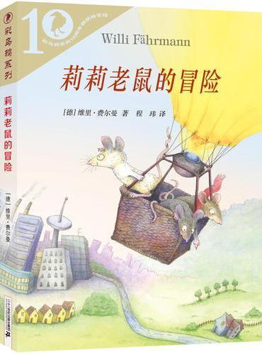 彩乌鸦系列10周年版(9)·莉莉老鼠的冒险
