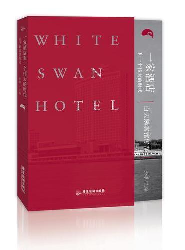 一家酒店和一个伟大的时代 : 白天鹅宾馆传奇