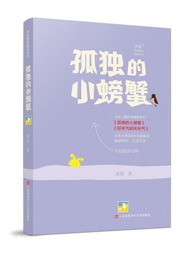 冰波经典童话系列-孤独的小螃蟹