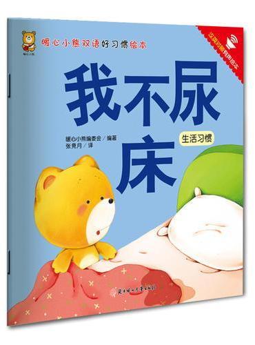暖心小熊双语好习惯绘本-我不尿床