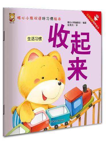 暖心小熊双语好习惯绘本-收起来
