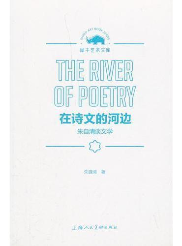 在诗文的河边——朱自清谈文学