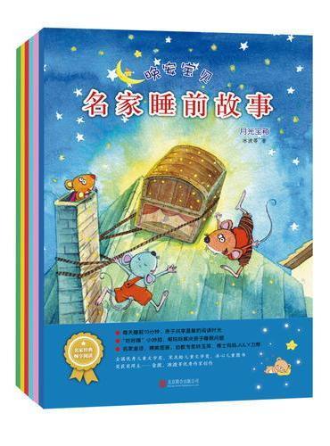 晚安宝贝-名家睡前故事   套装(全8册)