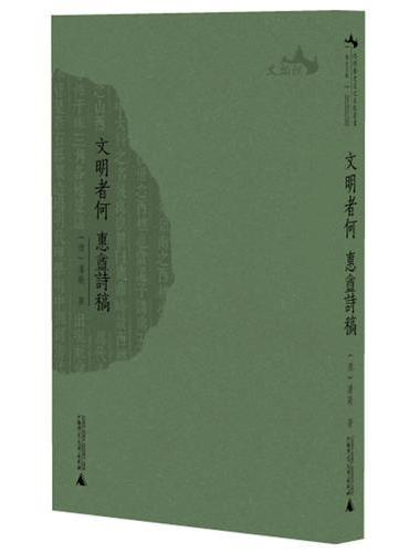 西樵历史文化文献丛书·文明者何 惠盦诗稿