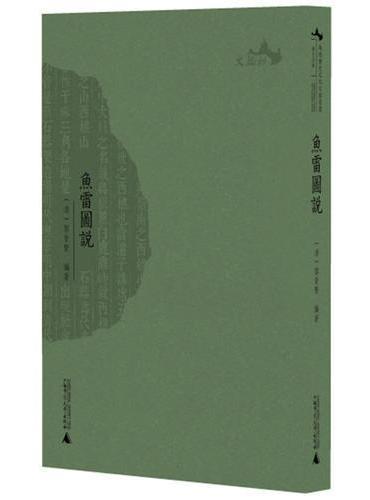 西樵历史文化文献丛书·鱼雷图说