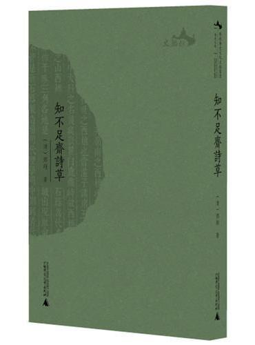 西樵历史文化文献丛书·知不足斋诗草