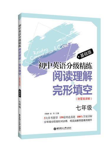 初中英语分级精练:阅读理解+完形填空(七年级)基础版(附答案详解)