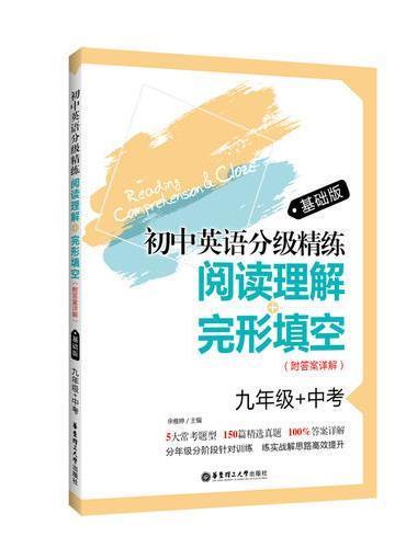 初中英语分级精练:阅读理解+完形填空(九年级+中考)基础版(附答案详解)