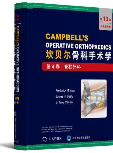 坎贝尔骨科手术学(第13版全彩色英文原版影印):第4卷 脊柱外科