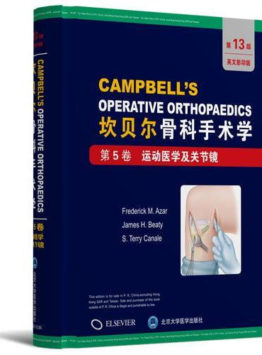坎贝尔骨科手术学(第13版全彩色英文原版影印):第5卷 运动医学及关节镜