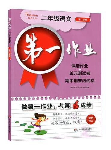 第一作业·二年级语文(部编版)(第二学期)