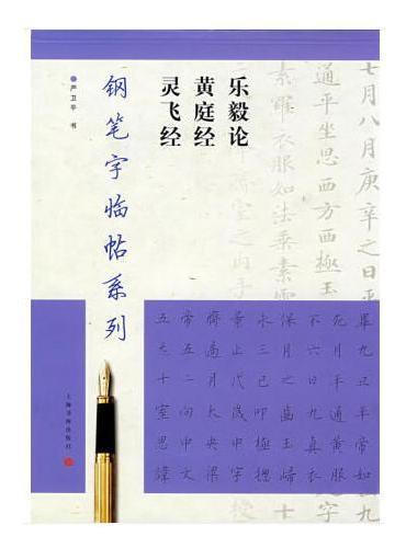 钢笔字临帖系列·乐毅论 黄庭经 灵飞经