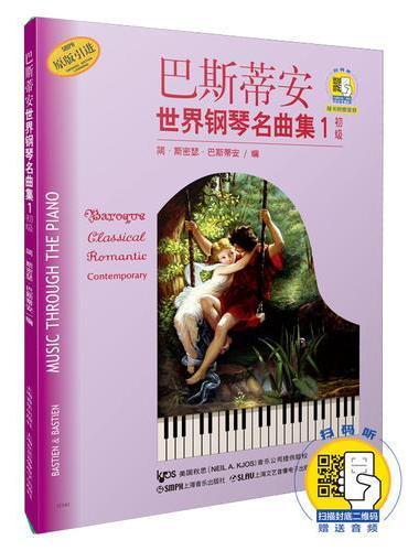 巴斯蒂安世界钢琴名曲集(1)初级(扫码音频)