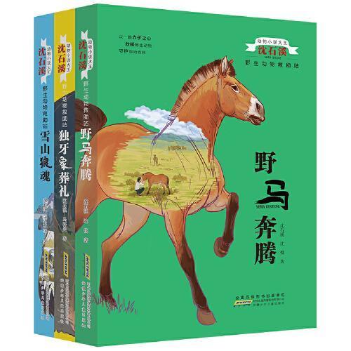 动物小说大王沈石溪:野生动物救助站(套装1-3)