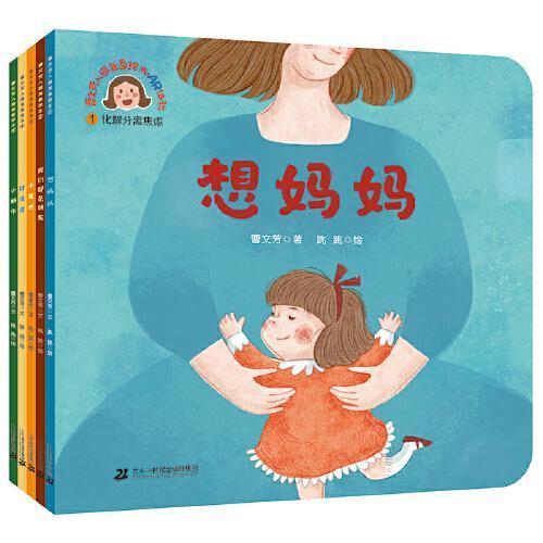曹文芳入园准备绘本(共5册)