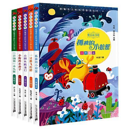 快乐读书吧 统编语文教科书必读丛书 二年级上册(共5册)