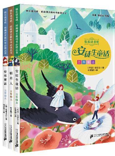 快乐读书吧·统编语文教科书必读丛书 三年级上册( 3册)