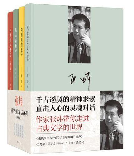 张炜读解古典文学专著系列(四卷本)