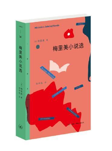 三联精选:梅里美小说选