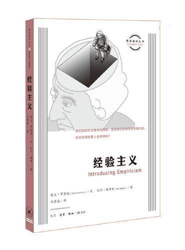 图画通识丛书:经验主义