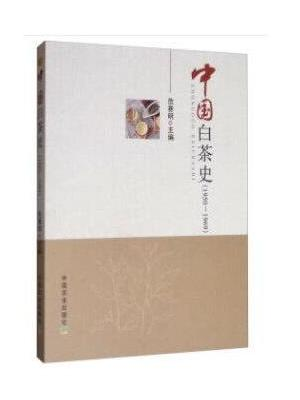 中国白茶史(1950-1969)