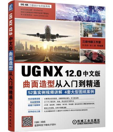 UG NX 12.0中文版曲面造型从入门到精通