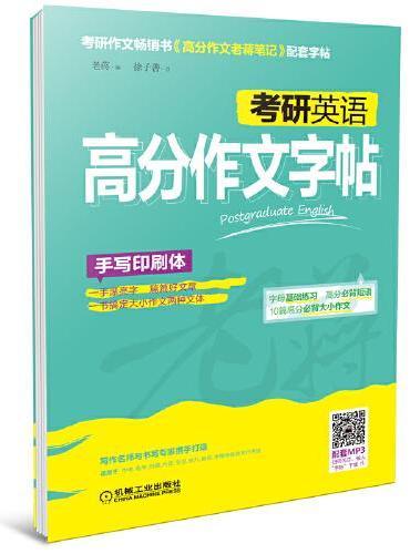 考研英语高分作文字帖(手写印刷体)