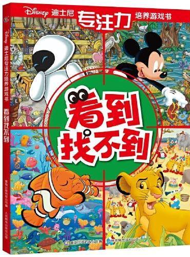 迪士尼专注力培养游戏书 看到找不到