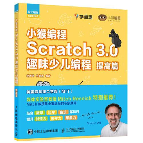 小猴编程 Scratch 3.0趣味少儿编程 提高篇
