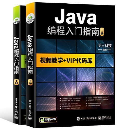 java从入门到精通 java语言程序设计框架开发软件编程教程书籍 javascript电脑计算机零基础自学 java web