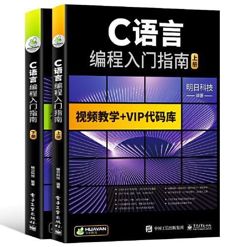 C语言程序设计 c语言从入门到精通自学C语言编程教程书籍 计算机电脑编程软件开发 c ++primer plus