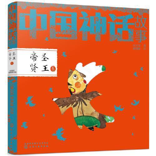 中国神话故事·帝圣贤王卷