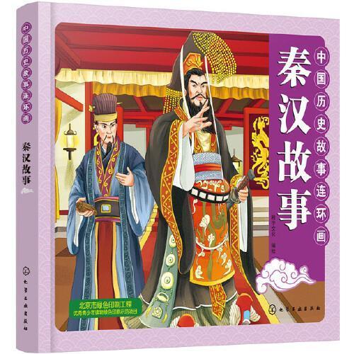 中国历史故事连环画. 秦汉故事