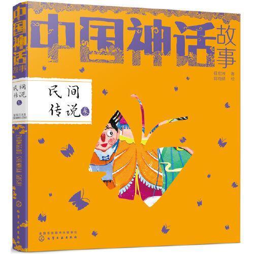 中国神话故事·民间传说卷