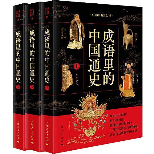 成语里的中国通史