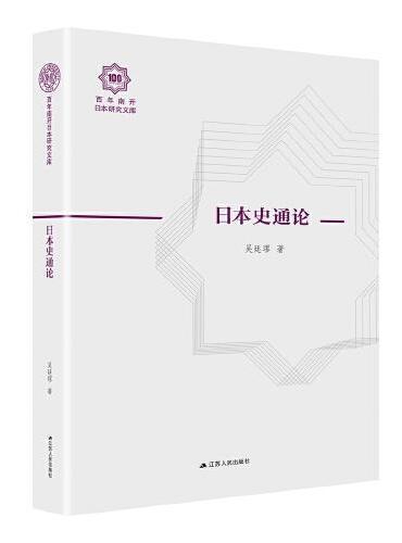 日本史通论(百年南开日本研究文库01,精装版)