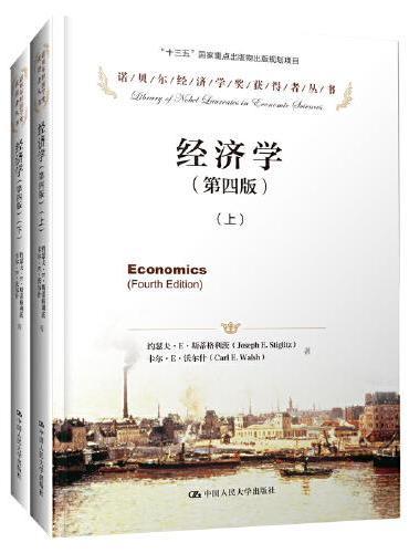 经济学(第四版)(诺贝尔经济学奖获得者丛书)