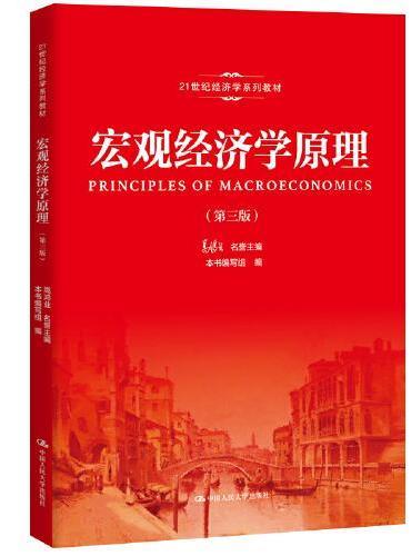宏观经济学原理(第三版)(21世纪经济学系列教材)