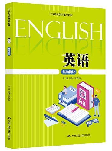 英语(基础模块) (中等职业教育规划教材)