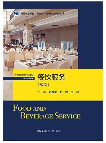 餐饮服务(双语)(21世纪高职高专规划教材·酒店管理系列)