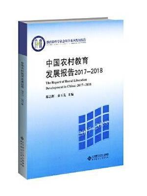 中国农村教育发展报告2017-2018