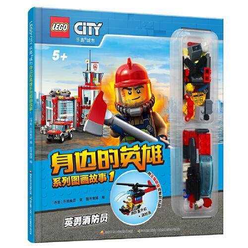 乐高城市身边的英雄系列图画故事1:英勇消防员