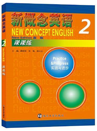 新概念英语课课练2