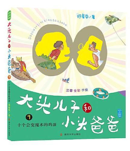 大头儿子和小头爸爸 注音版9 十个会变魔术的鸡蛋